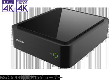 東芝 BS/CS 4K録画対応チューナー「TT-4K100」