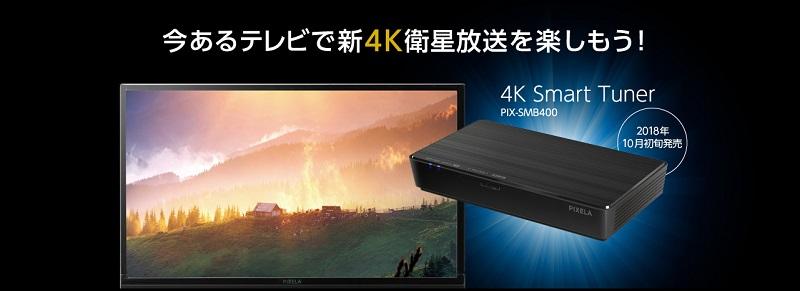 ピクセラ 4K Smart Tuner 「PIX-SMB400」
