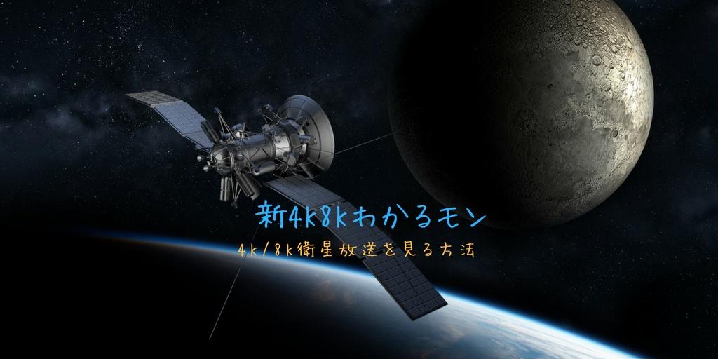【新4K8K衛星放送わかるモン】BS4K・BS8K・CS4K(スカパー!4K)を見る方法!