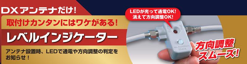 DXアンテナ レベルインジケーター(LED)