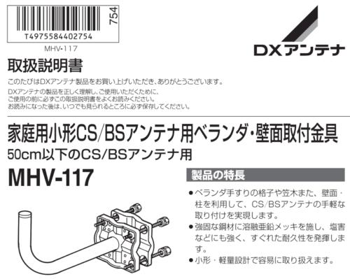 DXアンテナ ベランダ用取付金具(BS・CSアンテナ用)取説抜粋