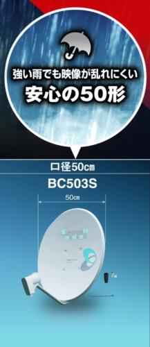 DXアンテナ BC503S(雨でも映像が乱れにくい50形)