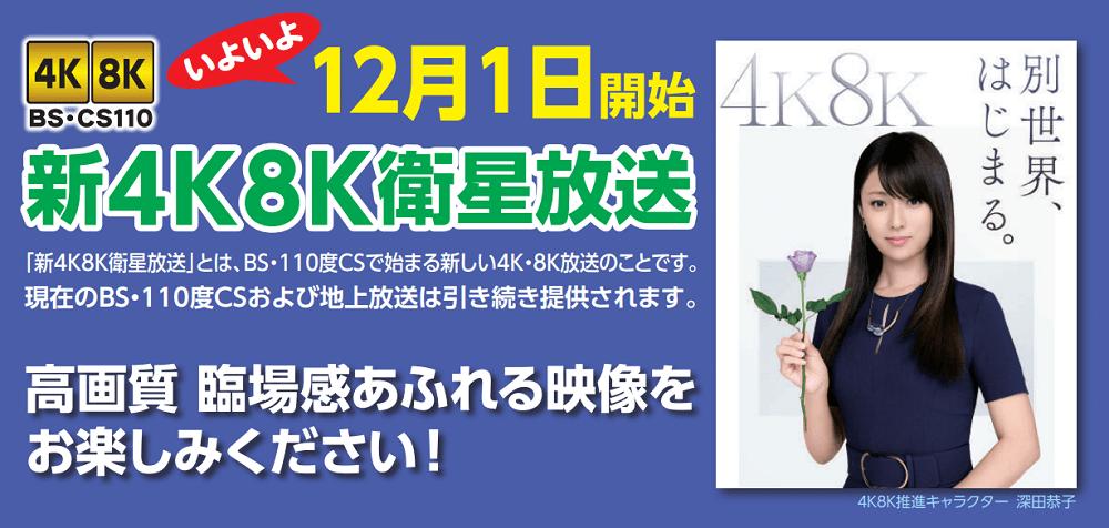 4K・8K情報リーフレットより抜粋(A-PAB)