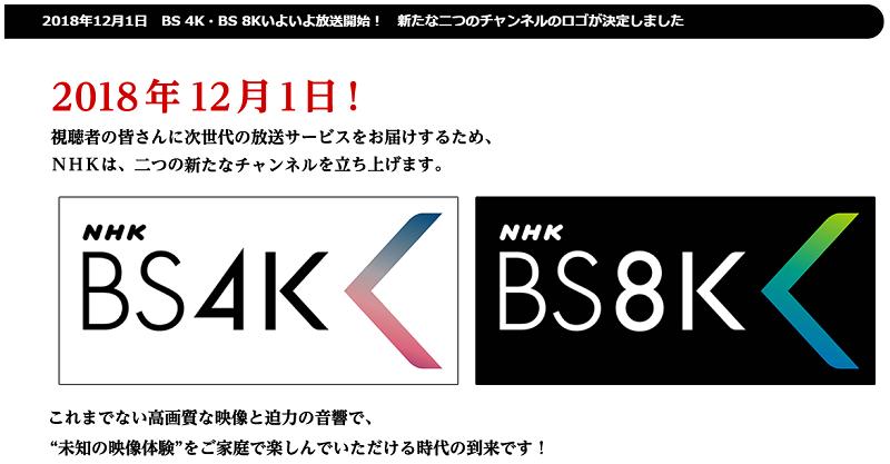 NHK BS 4K,NHK BS 8K チャンネルロゴ